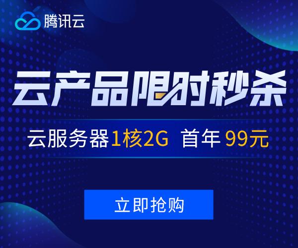 【腾讯云】云产品限时秒杀,爆款1核2G云服务器,首年99元